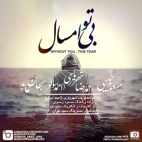 دانلود آهنگ جدید احمدرضا شهریاری به نام بی تو امسال