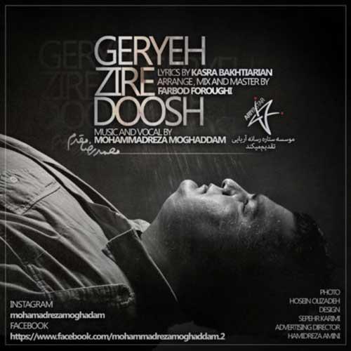 دانلود آهنگ جدید محمدرضا مقدم به نام گریه زیر دوش