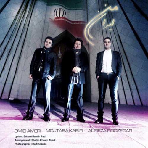 دانلود آهنگ جدید امید عامری، علیرضا روزگار و مجتبی کبیری به نام ایران من