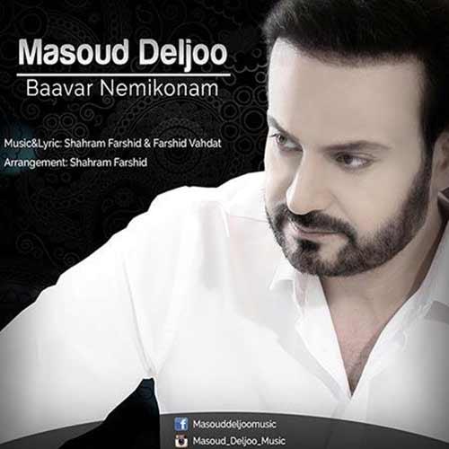 دانلود آهنگ جدید مسعود دلجو به نام باور نمیکنم