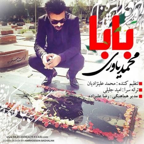 دانلود آهنگ جدید محمد یاوری به نام بابا