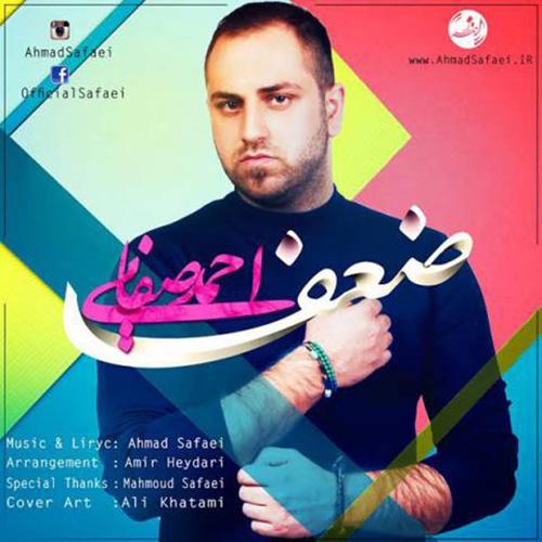 دانلود آهنگ جدید احمد صفایی به نام ضعف