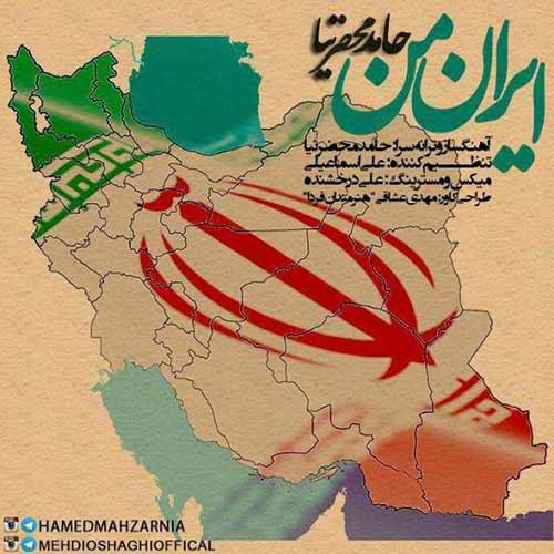 دانلود آهنگ جدید حامد محضرنیا به نام ایران من