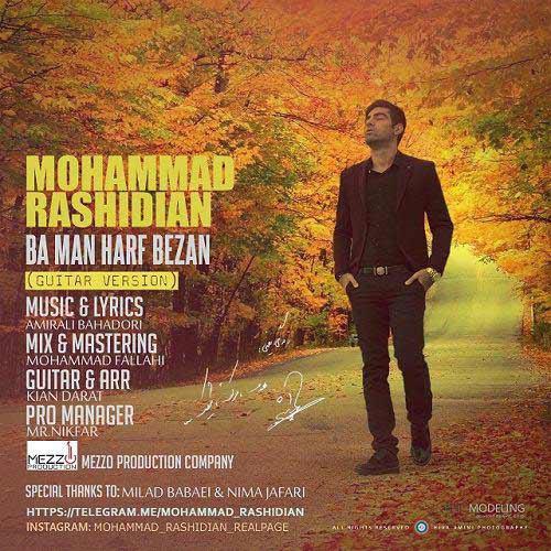 دانلود آهنگ جدید محمد رشیدیان به نام با من حرف بزن ورژن گیتار