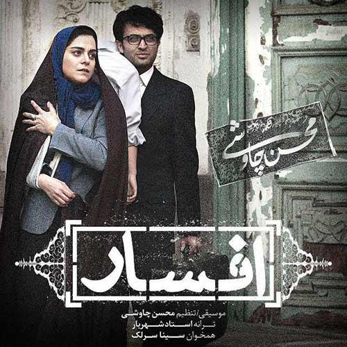 دانلود آهنگ جدید محسن چاوشی به نام افسار