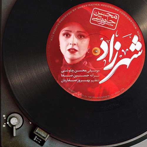 دانلود آهنگ جدید محسن چاوشی به نام شهرزاد