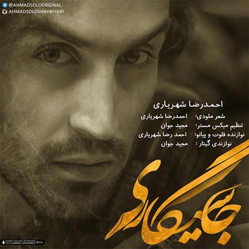 دانلود آهنگ جدید احمدرضا شهریاری به نام جا سیگاری