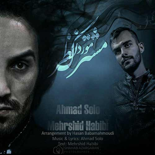 دانلود آهنگ جدید احمدرضا شهریاری به نام مشترک مورد نظر