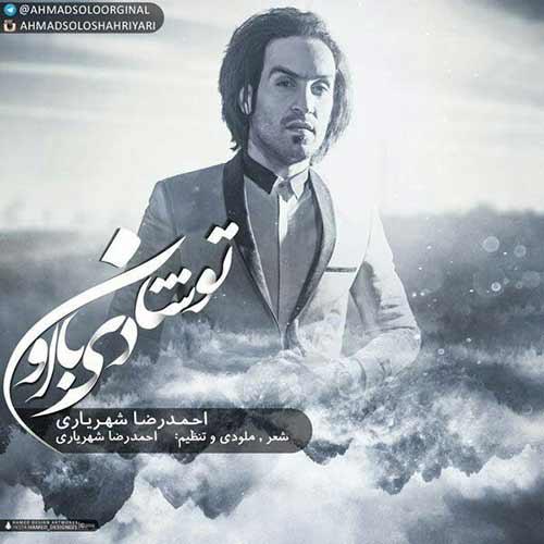 دانلود آهنگ جدید احمدرضا شهریاری به نام تو شادی با اون