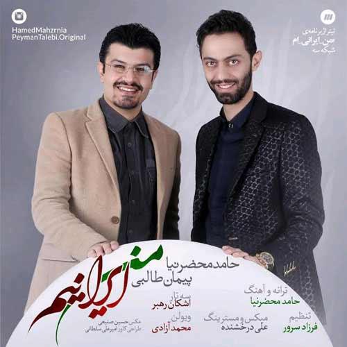 دانلود آهنگ جدید حامد محضرنیا و پیمان طالبی به نام من ایرانی ام