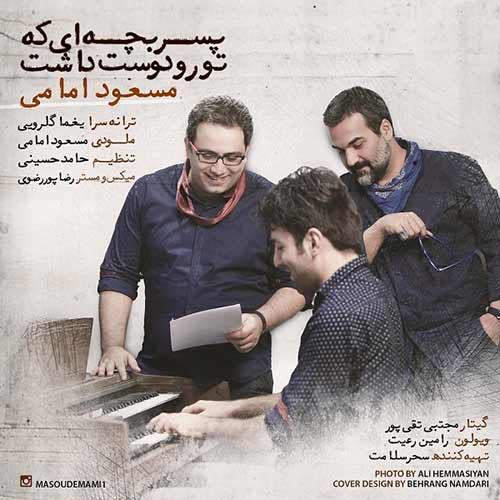 دانلود آهنگ جدید مسعود امامی به نام پسر بچه ای که تورو دوست داشت