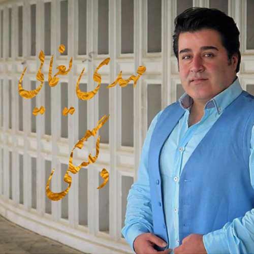 دانلود اجرای زنده مهدی یغمایی به نام دلتنگی