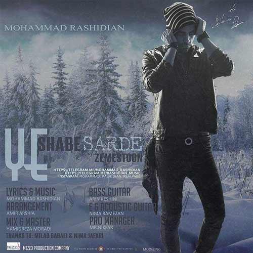 دانلود آهنگ جدید محمد رشیدیان به نام یه شب سرد زمستون