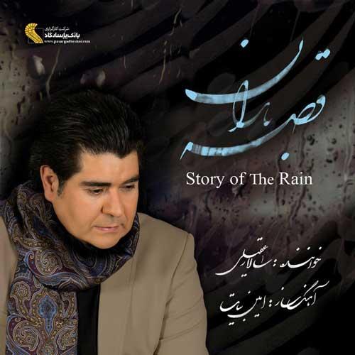 دانلود آلبوم جدید سالار عقیلی به نام قصه باران