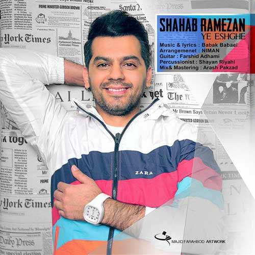 دانلود آهنگ جدید شهاب رمضان به نام یه عشقه