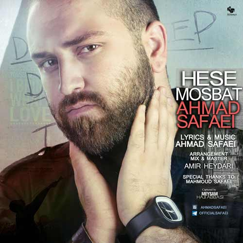 دانلود آهنگ جدید احمد صفایی به نام حس مثبت