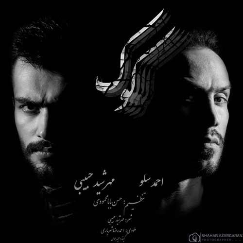 دانلود آهنگ جدید احمدرضا شهریاری به نام کوک