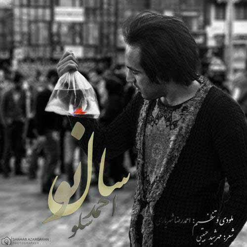 دانلود آهنگ جدید احمدرضا شهریاری به نام سال نو