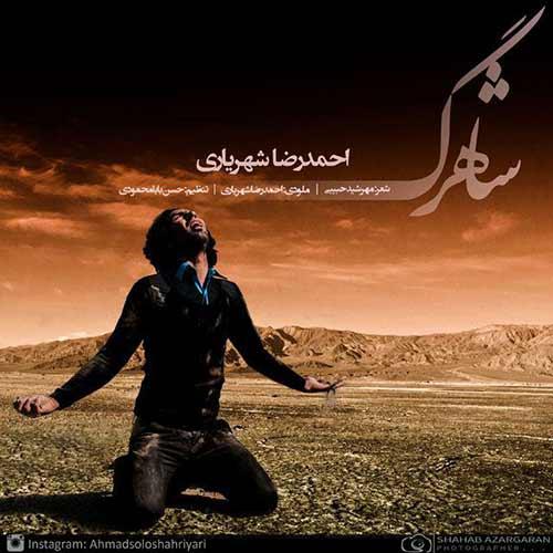 دانلود آهنگ جدید احمدرضا شهریاری به نام شاهرگ
