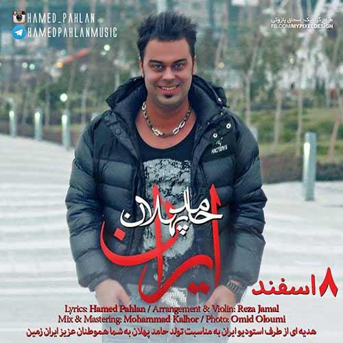 دانلود آهنگ جدید حامد پهلان به نام ایران