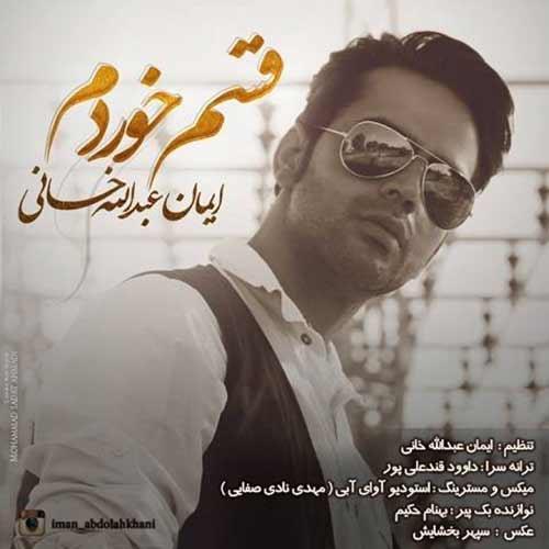دانلود آهنگ جدید ایمان عبدالله خانی به نام قسم خوردم