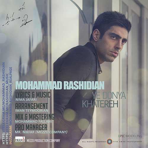 دانلود آهنگ جدید محمد رشیدیان به نام یه دنیا خاطره