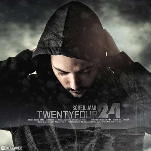 دانلود آهنگ جدید سهیل جامی به نام 24