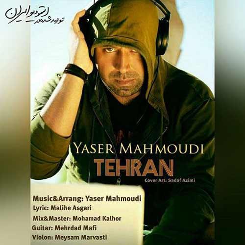 دانلود آهنگ جدید یاسر محمودی به نام تهران