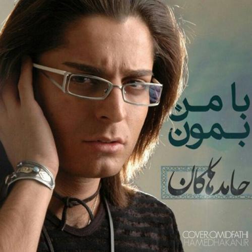 دانلود آهنگ جدید حامد هاکان به نام با من بمون