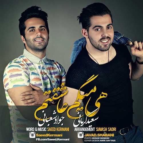 دانلود آهنگ جدید سعید کرمانی به نام هی میگم عاشقتم