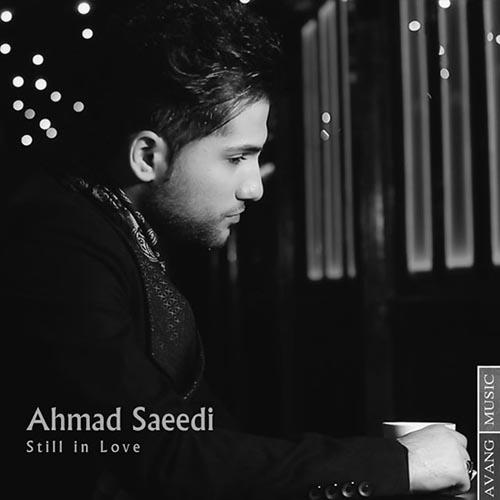 دانلود آهنگ جدید احمد سعیدی به نام هنوز عاشقم