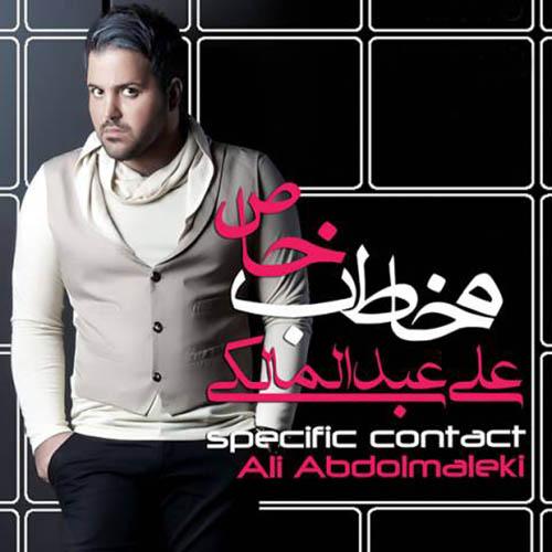 کد آهنگ پیشواز علی عبدالمالکی آلبوم مخاطب خاص