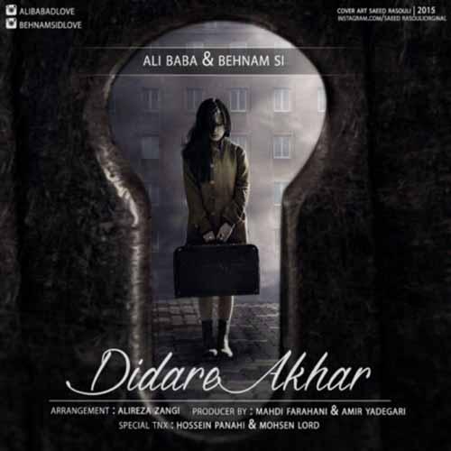 دانلود آهنگ جدید علی بابا به نام دیدار آخر