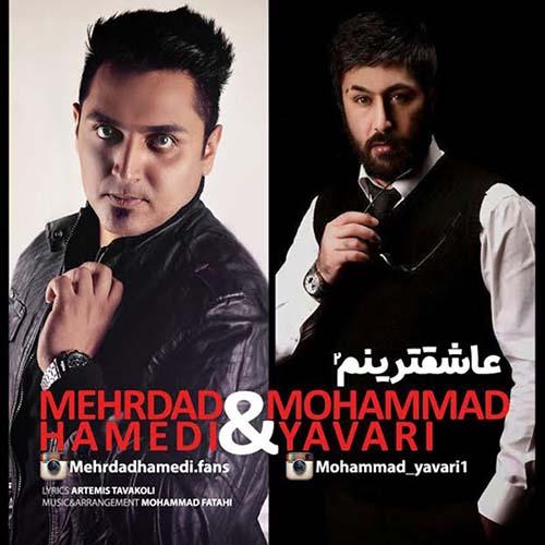 دانلود آهنگ جدید محمد یاوری به نام عاشقترینم 2