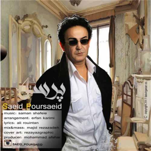 دانلود آهنگ جدید سعید پورسعید به نام پرسه