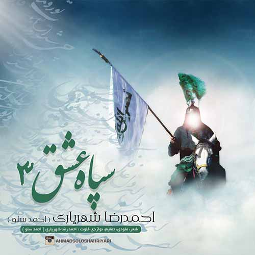 دانلود آلبوم جدید احمدرضا شهریاری به نام سپاه عشق 3