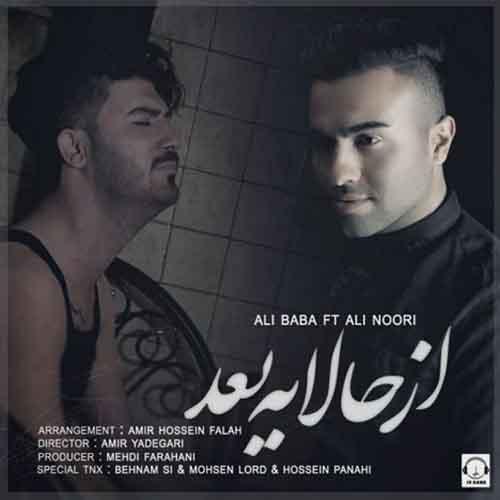 دانلود آهنگ جدید علی بابا به نام از حالا به بعد