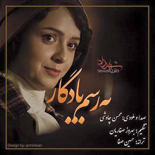دانلود آهنگ جدید محسن چاوشی به نام به رسم یادگار