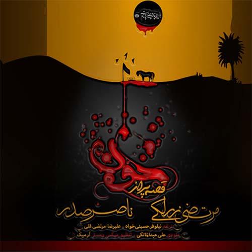 دانلود آهنگ جدید مرتضی زرلکی و ناصر صدر به نام قصه پر از خون