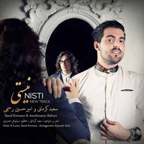 دانلود آهنگ جدید سعید کرمانی و امیرحسین رحیمی به نام نیستی