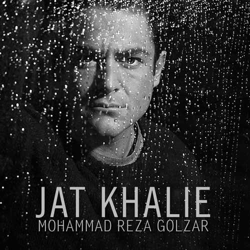 دانلود آهنگ جدید محمدرضا گلزار به نام جات خالیه