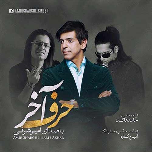 دانلود آهنگ جدید حامد هاکان و امیر شرقی به نام حرف آخر