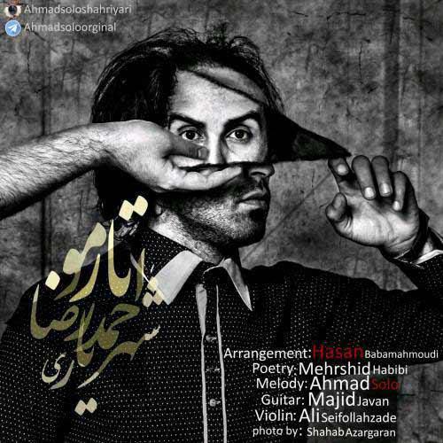 دانلود آهنگ جدید احمدرضا شهریاری به نام تار مو