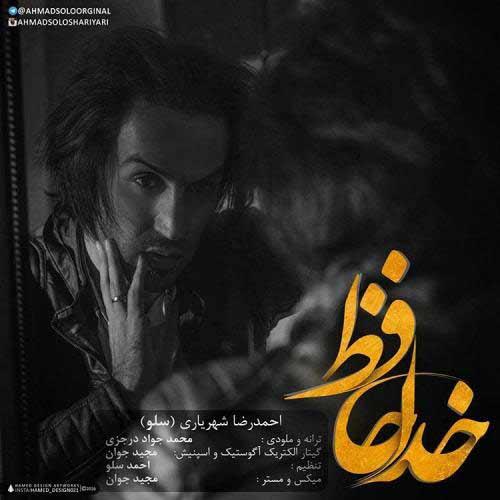 دانلود آهنگ جدید احمدرضا شهریاری به نام خداحافظ
