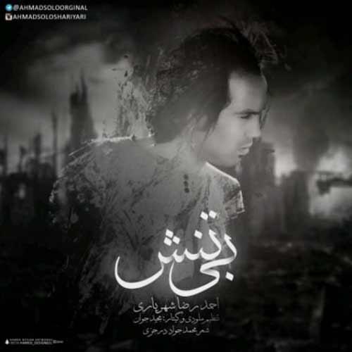 دانلود آهنگ جدید احمدرضا شهریاری به نام بی تنش