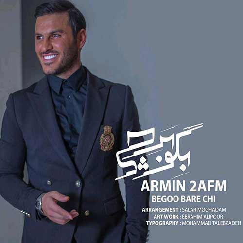 دانلود آهنگ جدید آرمین 2AFM به نام بگو برا چی