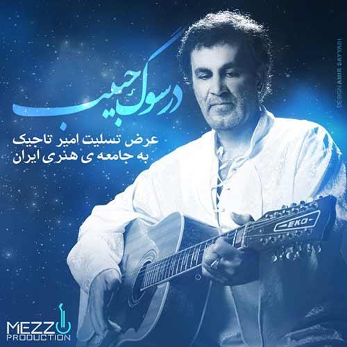 دانلود آهنگ جدید امیر تاجیک به نام در سوگ حبیب