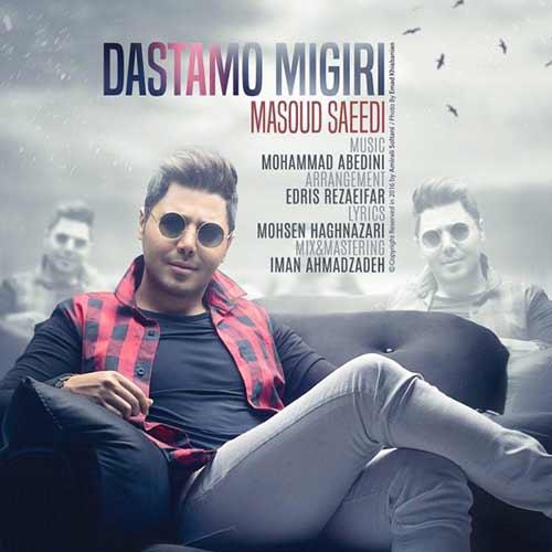 دانلود آهنگ جدید مسعود سعیدی به نام دستامو میگیری