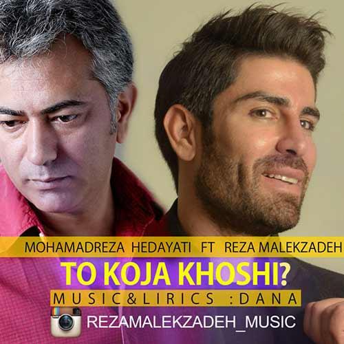دانلود آهنگ جدید محمدرضا هدایتی به نام تو کجا خوشی