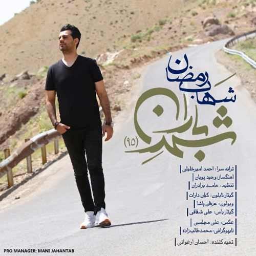 دانلود آهنگ جدید شهاب رمضان به نام شهر باران